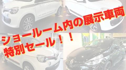 ルノー特選展示車 スペシャルプレゼントキャンペーン