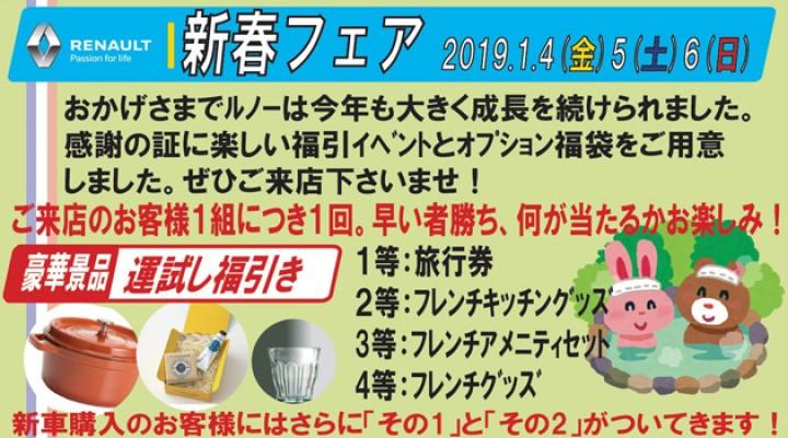 ルノー3店舗、1/4(金)5(土)6(日)は豪華景品の福引き!