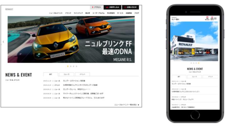 ルノー豊川 Webサイト公開のお知らせ